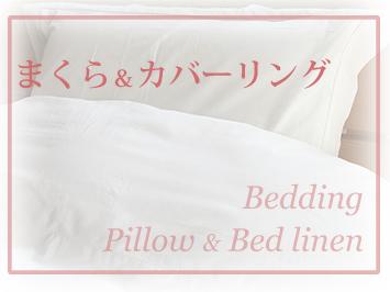 寝装品_TOP