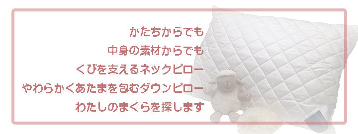 まくら_720